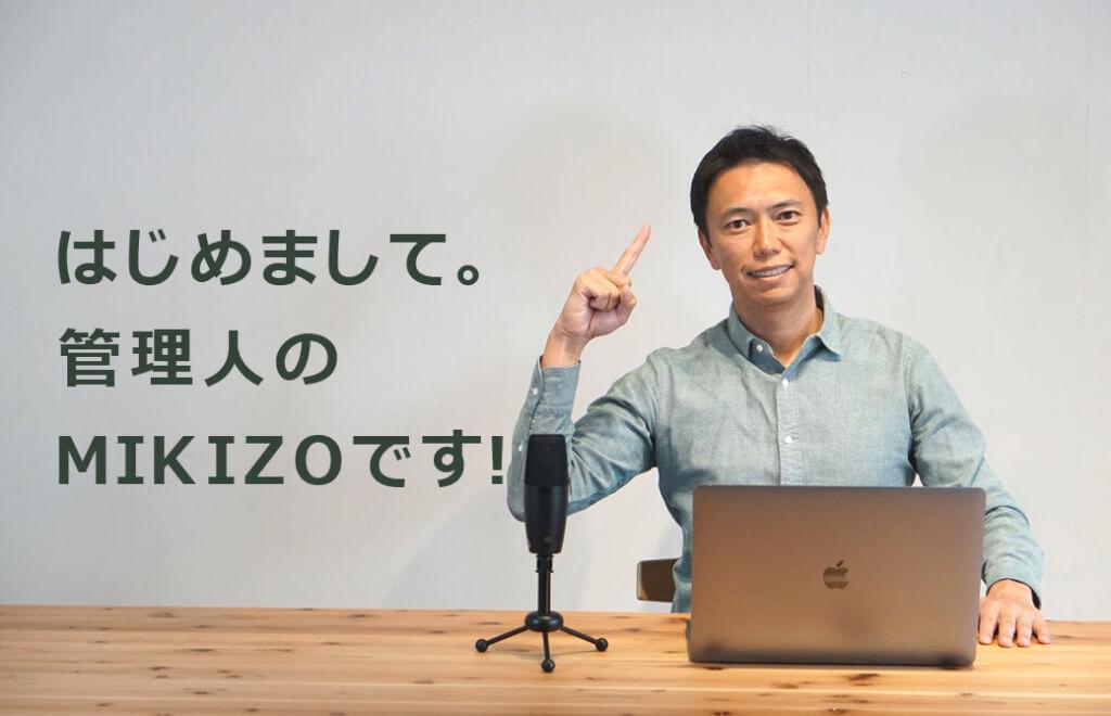 はじめまして。管理人のMIKIZOです!